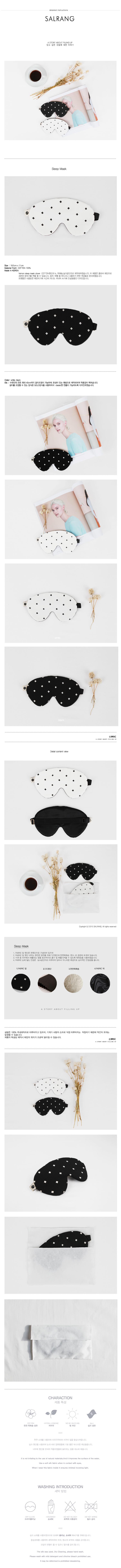 Vernon sleep mask 004 clover white - 살랑, 18,000원, 편의용품, 목쿠션/안대/슬리퍼